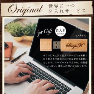 名入れ 無垢材の木製 USBpoketaポケタ 8GB