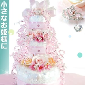 出産祝いにアメリカ発☆小さなプリンセスに贈るダイパーケーキ『シンデレラ姫』 ティアラを飾った3段おむつケーキ