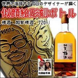 【名入れ】似顔絵入り彫刻ボトル/梅酒