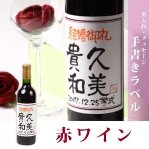赤ワイン 720ml【手書きラベル】【紙製カートン入り】