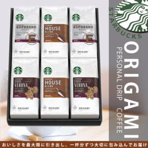スターバックス ギフト オリガミドリップコーヒー