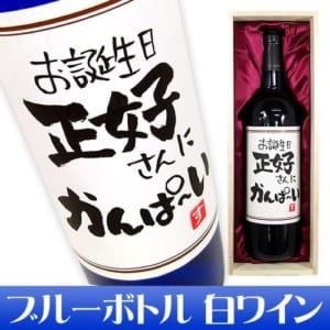 【手書きラベル】名入れ ブルーボトル白ワイン 720ml