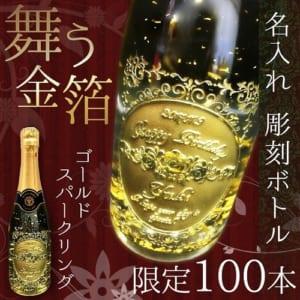 名前入り 彫刻ボトル 金箔入りスパークリングワイン