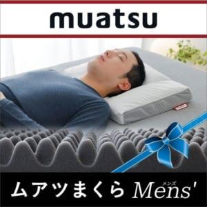ムアツまくら 昭和西川 点でしっかり支える 枕