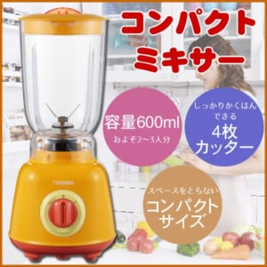 【コンパクトミキサー 600ml 野菜 果物 ジュース ブレンダー 】