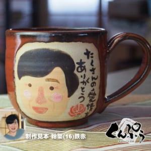 【名入れ】イラスト調の似顔絵入りマグ陶器