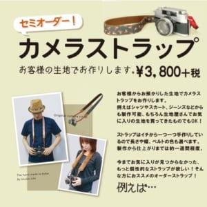 【名入れ】オリジナル オーダーカメラストラップ 一眼レフ ミラーレス