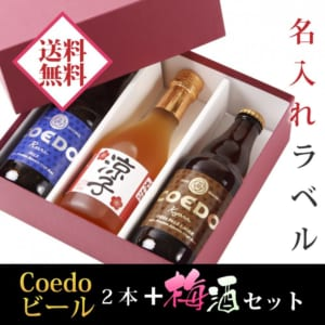 【手書きラベル】★送料無料★COEDOビール2本と、名入れ梅酒のセット