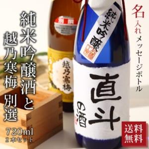 【手書きラベル】越乃寒梅 別撰と、千寿酒造 純米吟醸酒 名入れボトル