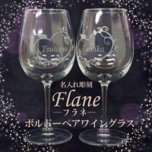 【名入れ彫刻】フラネ ボルドー ワイングラス ペアセット