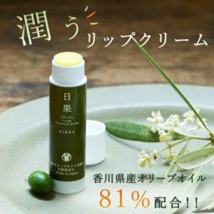 リップクリーム【国産オリーブオイル使用】無香料・無着色
