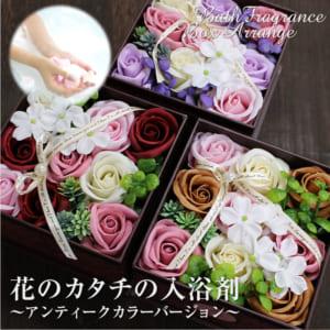 アンティークボックス バロック 花の形の入浴剤