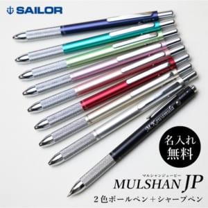【名入れ】ボールペン セーラー マルシャン JP