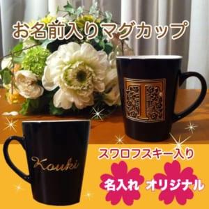 大人気!オリジナルイニシャル 名前入りマグカップ【スワロフスキー入り】