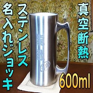 600ml真空断熱ステンレスビールジョッキ【名入れ彫刻】ドウシシャ・DSSJ-600MT by 超刻堂