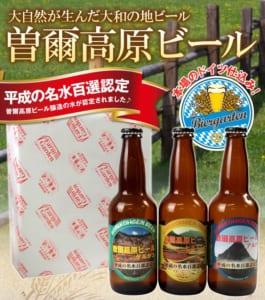 曽爾高原ビール10本セット