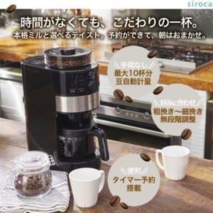 siroca コーン式全自動コーヒーメーカーSC-C111