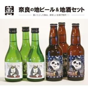 奈良の日本酒&ビールコラボ6本セット
