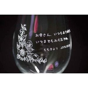 世界に一つだけのオリジナル名入れワイングラス【お祝い・感謝のメッセージを彫刻】 by 工房のぐさ
