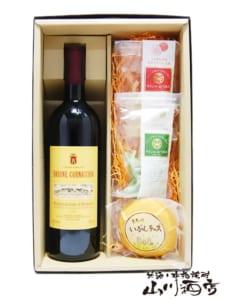 イタリア赤ワイン・おつまみ3点セット