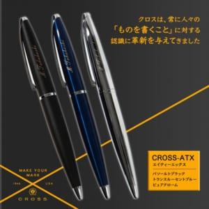 【公式★クロスボールペンATX】