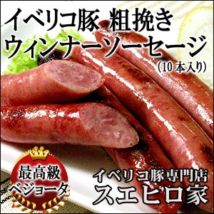 イベリコ豚粗挽きウィンナー ソーセージ