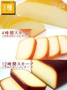 【おつまみ】いぶしチーズ3種セット