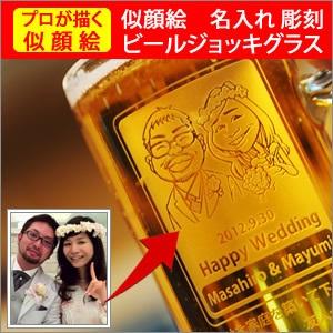 名入れ彫刻ビールジョッキ☆似顔絵入りオリジナルラベル by 中村屋
