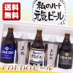【地ビール「COEDO(コエド)」】