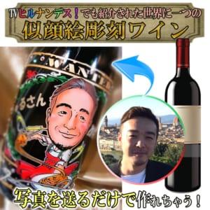 ワイン★似顔絵彫刻ボトル業界初のフルカラー似顔絵&名入れ