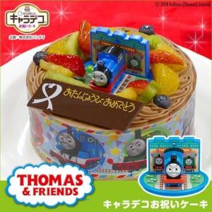 【キャラデコ・5号】機関車トーマスのチョコレートケーキ