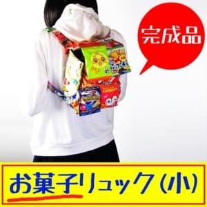 【サプライズ】お菓子でできたお菓子なリュック(小)