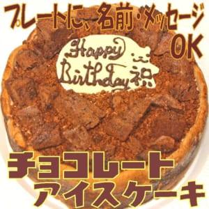 【チョコレートアイスケーキ・5~7号】