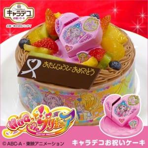 【プリキュアチョコレートケーキ・5号】