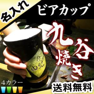 名入れ 九谷焼 ビアカップ