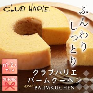 【クラブハリエ】バームクーヘン