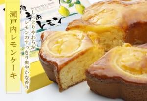 【直径17cm】話題の希少糖入り!瀬戸内のオーガニックレモンケーキ