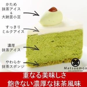 【5号】100%宇治抹茶を使用した無添加の抹茶アイスケーキ