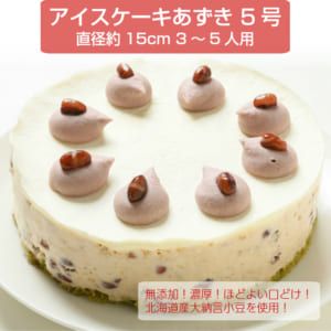 【5号】北海道大納言小豆を使用した無添加のあずきアイスケーキ