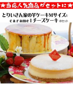 とりいさん家の芋ケーキ【4号】×caramelチーズケーキ【4号】
