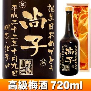 【名入れ彫刻】高級梅酒 エッチングボトル 720ml 桐箱入り【梅酒】 by 名入れの贈り物 プレゼントハウス