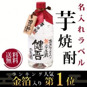 【手書きラベル】金箔入り第1位を獲得した芋焼酎