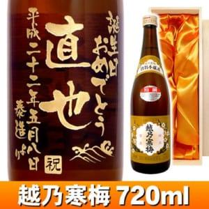 【名入れ彫刻】越乃寒梅(日本酒)別撰エッチングボトル