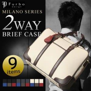 【フルボデザイン】2WAYの選べるカラービジネスバッグ