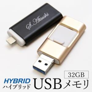【名入れ】32GBのハイブリッドUSBメモリ