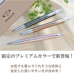 【名入れ】パーカーのプレミアムカラーボールペン