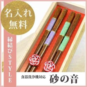 【名入れ】食器洗浄機対応のペア若狭塗り箸(わかさぬりはし)