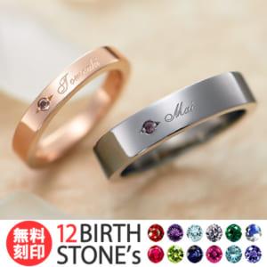 【セミオーダーメイド】シルバー925/誕生石と文字入れデザイン
