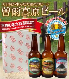 【送料無料】無ろ過・非加熱の曽爾高原プレミアムビール