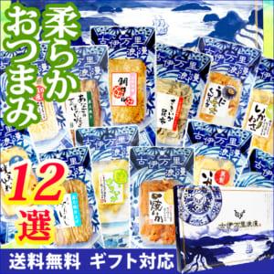 【送料無料】製造メーカー直販の厳選おつまみセット
